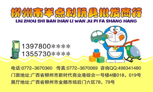 柳州市半点利玩具批发商行名片
