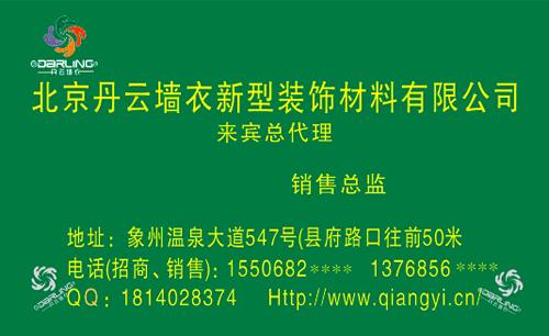北京丹云墙衣新型装饰材料有限公司名片模板
