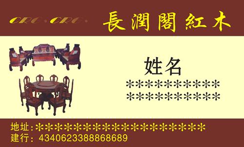 长润阁红木名片_长润阁红木名片模板免费下载