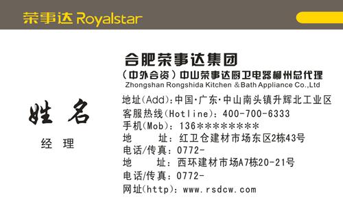 ... 柳州总代理名片 中山荣事达厨卫电器柳州总代理名