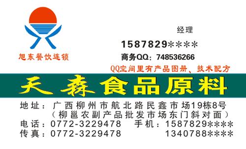 天森食品原料名片模板图片