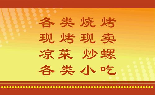 阿松烤鱼店名片设计欣赏