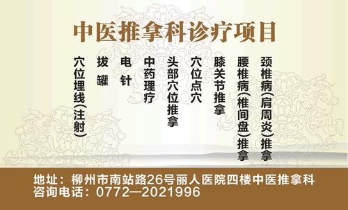 中医理疗免费体验卡名片模板