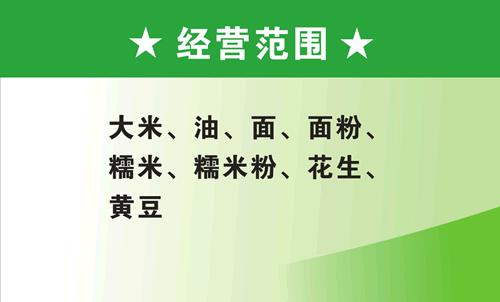 子荣粮油店名片模板免费下载