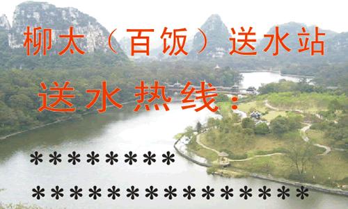 柳太百饭送水站名片模板