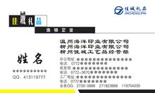 ... 名片_做企业基础管理深度咨询典范名片模板免费下载