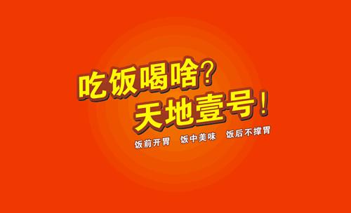 广东天地壹号饮料有限公司名片设计欣赏