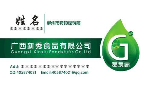 广西新秀食品有限公司名片模板
