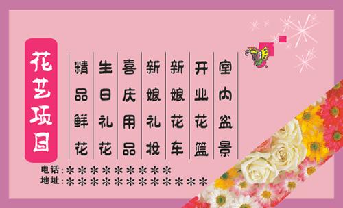 花木兰花艺名片_花木兰花艺名片模板免费下载