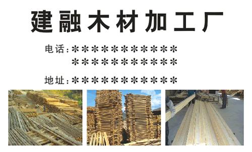 建融木材加工厂名片_建融木材加工厂名片模板免费