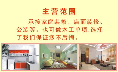 家居,装饰图片,内室图片,橱柜,店面装修,家庭装修,柳州等相关的名片设