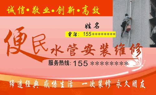 名片设计之家 仿制名片模板 五金交电名片  上传于:2011-11-03 15:29