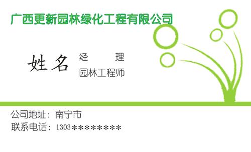 广西更新园林绿化工程有限公司名片模板