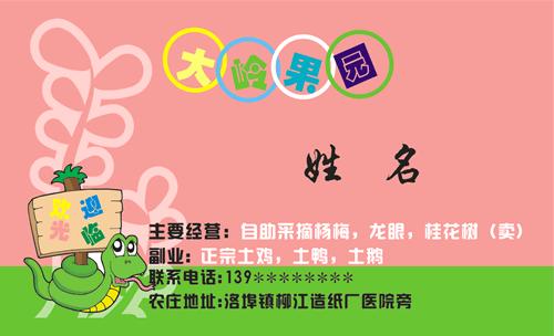此名片是关于果园,矢量蛇,指示牌,杨梅图片,自助采摘果园,可爱名片