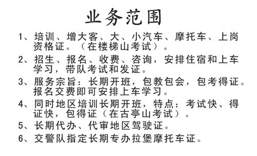 柳州荣兴(楼梯山)机动车培训学校名片模板上传于
