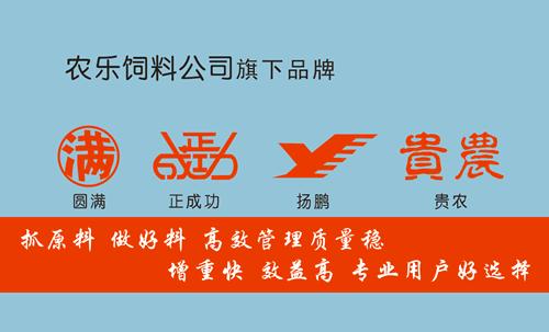 柳州市农乐饲料有限公司名片模板免费下载
