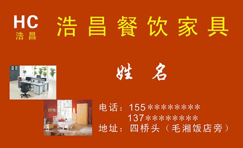 浩昌餐饮家具名片_浩昌餐饮家具名片模板免费下载