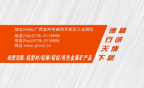 广西新德铝材有限公司名片模板免费下载