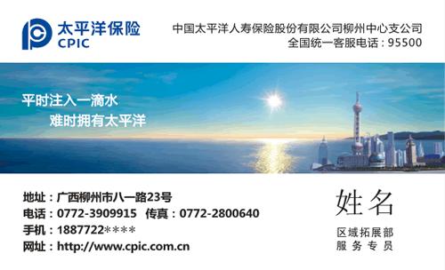太平洋人寿保险名片_太平洋人寿保险名片模板免费