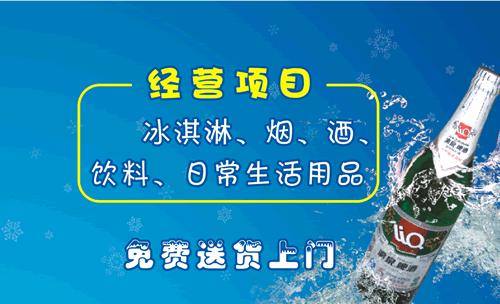 星园冰淇淋批发零售名片模板上传于:2011-11-29 10:21