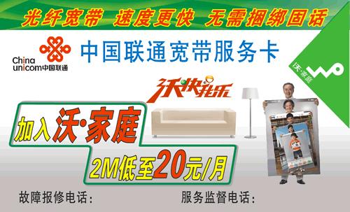 中國聯通寬帶服務卡名片