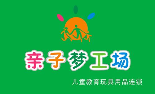 亲子梦工场儿童教育玩具用品连锁_名片模板源