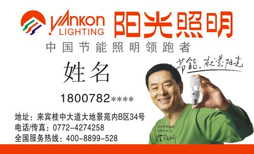 飞利浦照明标志 三雄极光照明标志 三雄极光照明标志高清图片