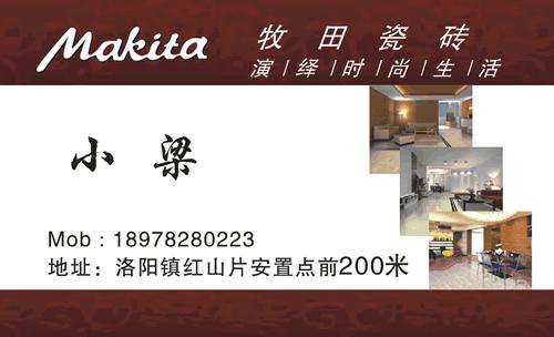 模板类型: 家居装饰 模板介绍: 此名片是关于牧田瓷砖,牧田陶瓷,休闲