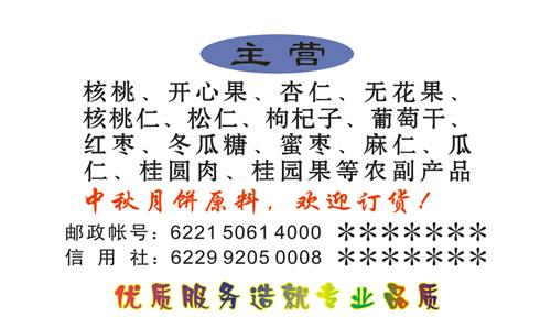 场氏农副产品批发商行名片设计欣赏