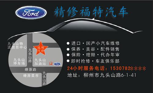 柳州市延旭汽车维修厂名片模板免费下载高清图片