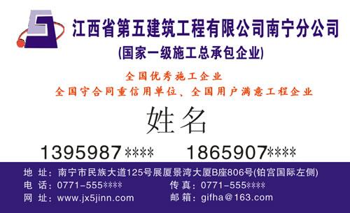 名片设计之家 仿制名片模板 房产物业名片  江西省第五建筑工程有限