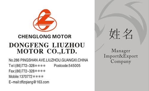 东风柳州汽车有限公司名片设计欣赏