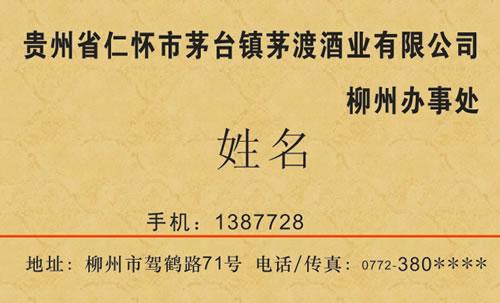 贵州省怀仁市茅台镇茅渡酒业有限公司名片模板