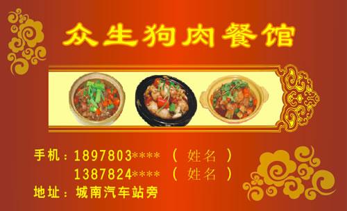 众生狗肉餐馆名片_众生狗肉餐馆名片模板免费下载