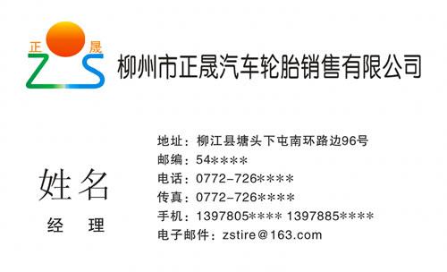 柳州市正晟汽车轮胎销售有限公司名片模板