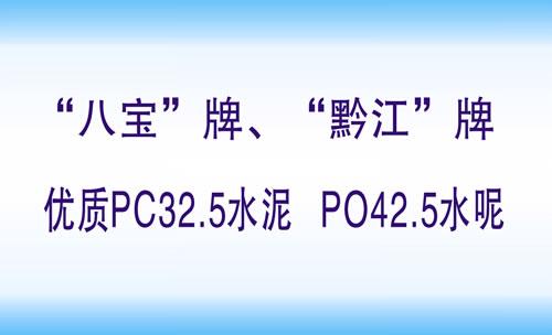 广西武宣东田建材有限公司名片设计欣赏
