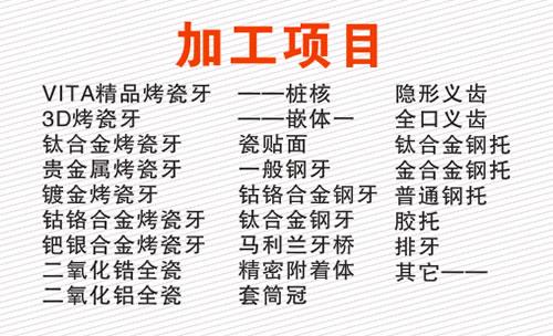 南宁市晶钻齿科技术有限公司名片设计欣赏