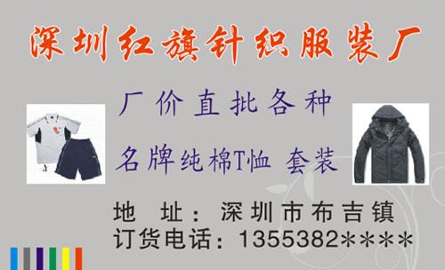 深圳红旗针织服装厂名片设计欣赏
