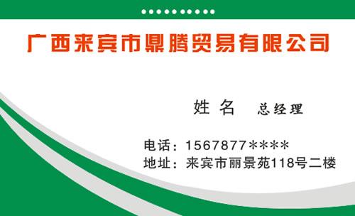 广西来宾市鼎腾贸易有限公司名片模板免费下载