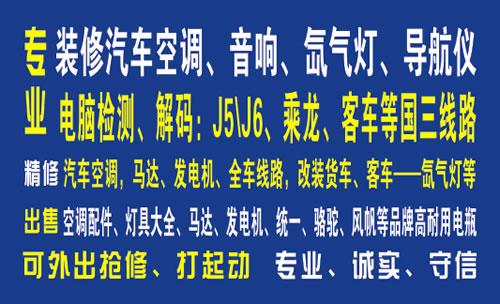桂荣汽车空调电瓶店名片模板