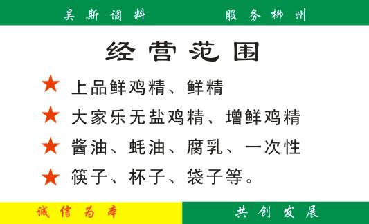 柳州市吴斯食品贸易公司名片模板免费下载