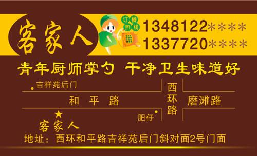 客家人风味饭店名片_客家人风味饭店名片模板免费