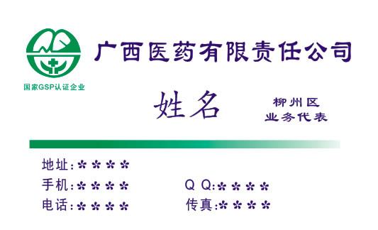 广西医药有限责任公司名片模板免费下载图片