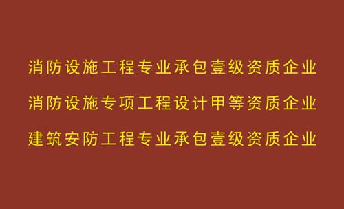 淘宝免费模板 > 北京消防工程有限公司_北京消防器材有限公司
