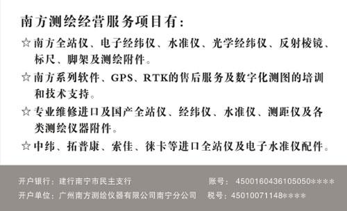 广州南方测绘仪器有限公司名片设计欣赏