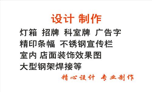 柳州市航天广告装饰设计部名片模板上传于:2012-04-09 10:22
