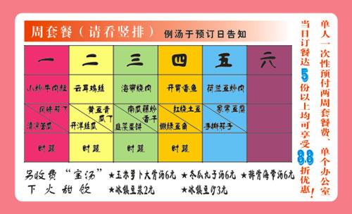 柳州白领小饭桌名片_柳州白领小饭桌名片模板免费下载