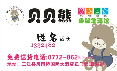 贝贝熊猫母婴生活馆; 生活馆名片模板_名片设计之家; 生活馆,名片模板