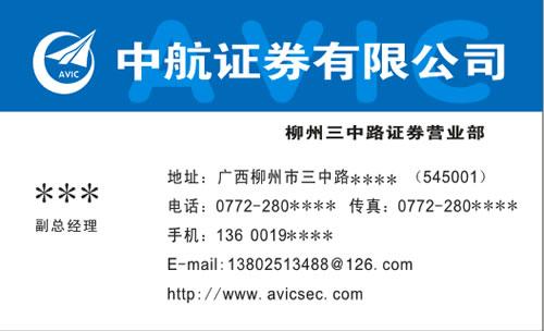中航证券有限公司名片