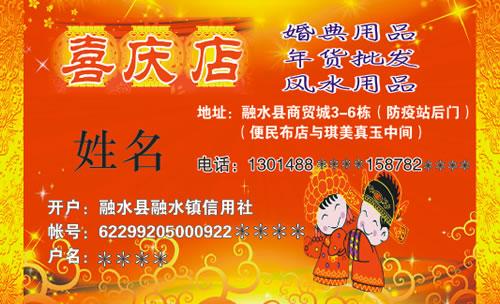 广东中国石化加油卡_喜庆店名片_喜庆店名片模板免费下载